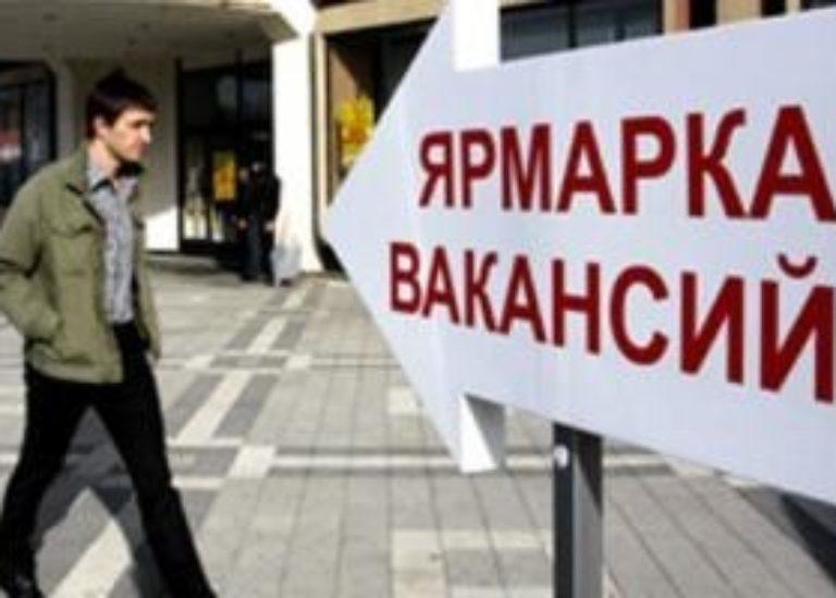 Известные схемы мошенничества на рынке труда в Москве и Московской области