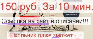 За 10 минут работы барышня обещает вам заработок от 150 рублей