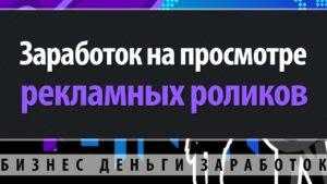 100% реальные способы заработать в интернете 1000 рублей за час - лохотрон