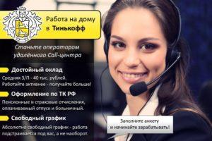Стоит ли работать удаленно в банке Тинькофф