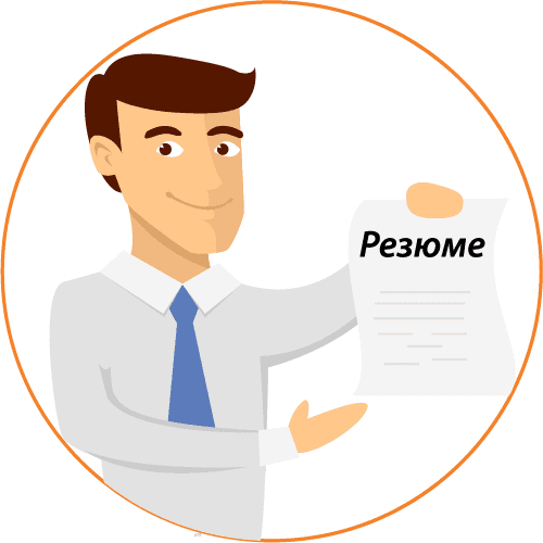 Резюме – ваша визитная карточка