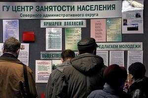 Рынок труда Москва и Московская область