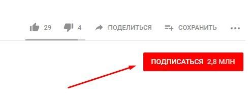 Подписаться на канал работа в интернете