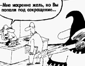 Иногда в силу объективных обстоятельств работодатели вынуждены разрывать договор с персоналом