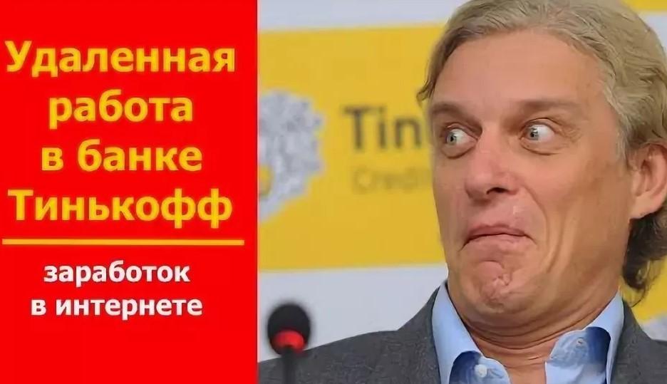 Удаленная работа в банке Тинькофф