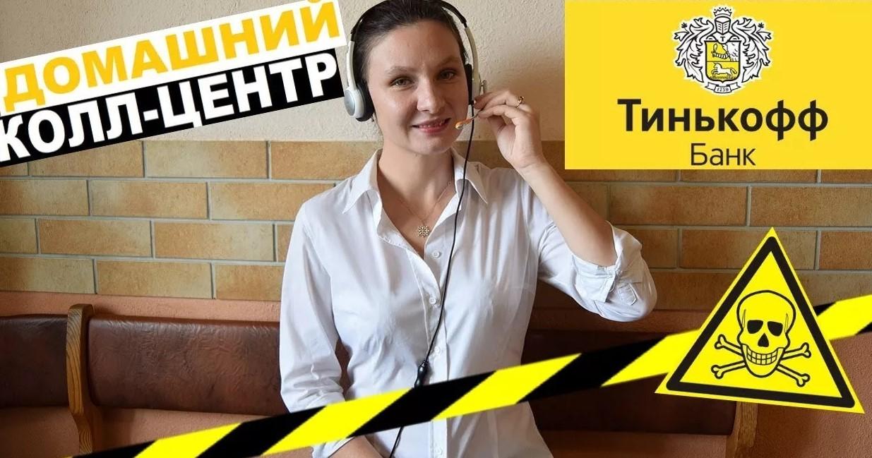 Плюсы и минусы работы в Тинькофф