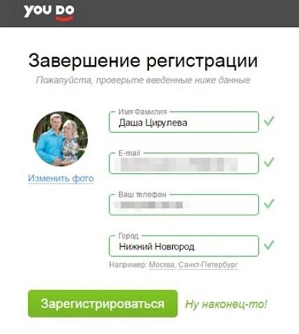 Как зарегистрироваться на сайте Юду