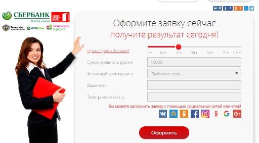 Единая онлайн заявка