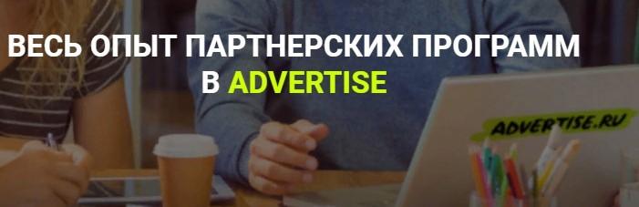 Партнерская программа Advertise.ru