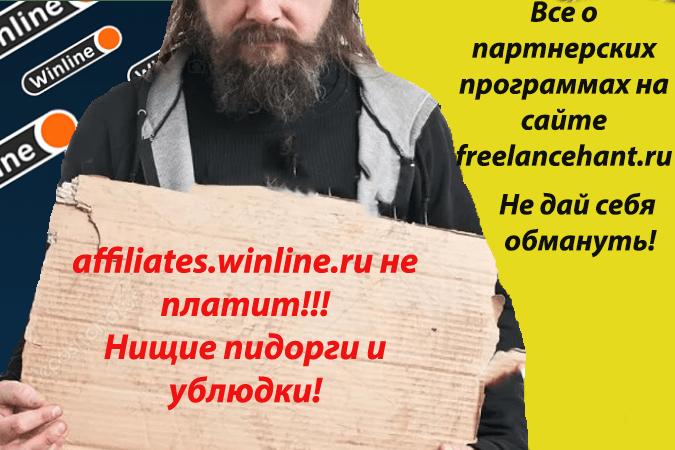 affiliates.winline.ru партнерская программа WinLine